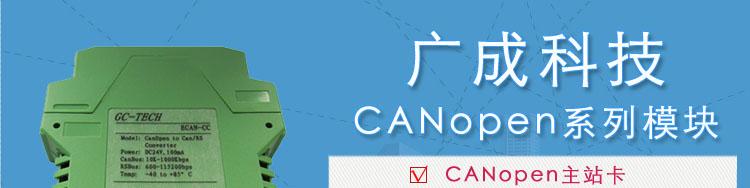 CANopen模块