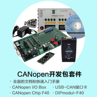 CANopen开发包