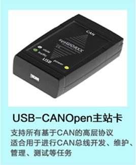 USB-CANopen主站卡