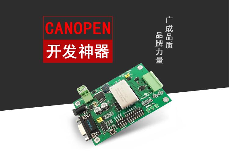 CANopen开发模块