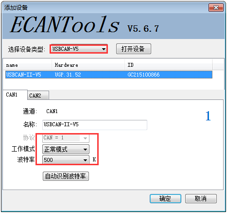 ECANTools CAN1通道