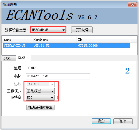 ECANTools CAN2通道