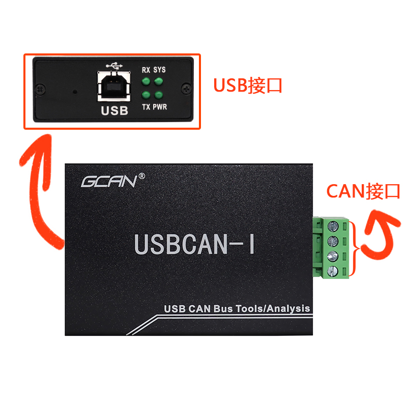 USBCAN I PRO型单通道CAN-bus分析仪